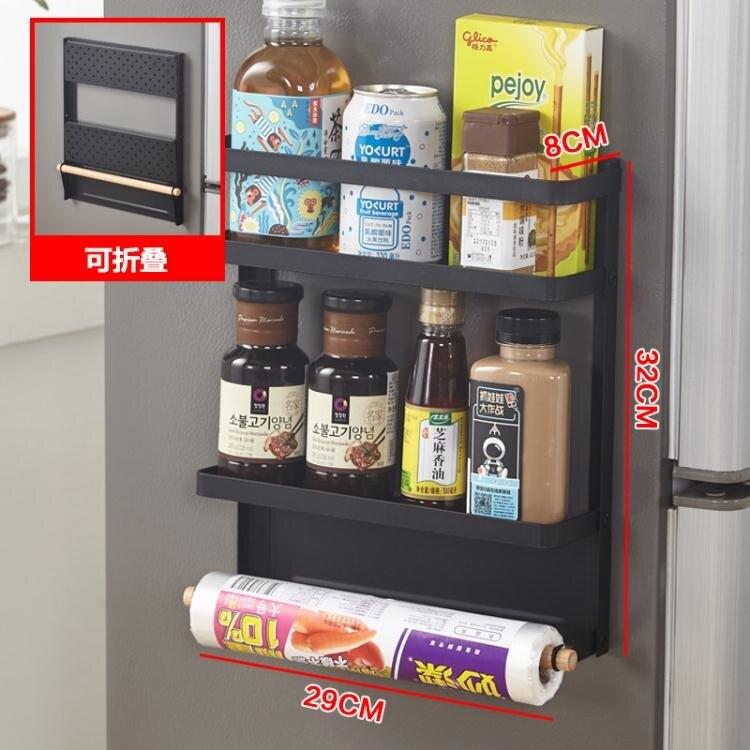 保鮮膜架 廚房冰箱磁吸免打孔置物架側面磁鐵壁掛式多層架子保鮮膜袋掛架
