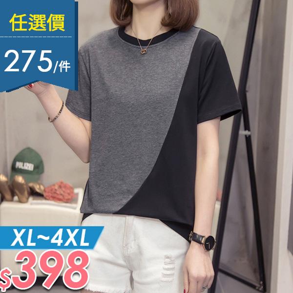 上衣 拼接撞色T恤上衣 XL-4XL 棉花糖女孩【NW09013】