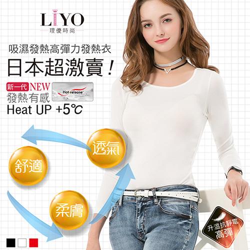 【最後限量】圓領保暖彈力發熱衣-L632001-此商品零碼不可退換貨