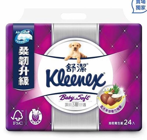 [105限時限量促銷] KLEENEX BATH TISSUE 舒潔抽取式衛生紙 100抽X24包 _C183928