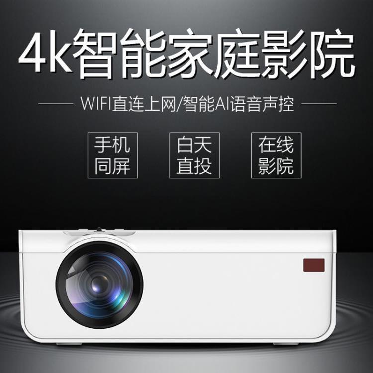 投影儀 4K智能投影儀家用小型便攜無線wifi家庭影院投影手機一體機