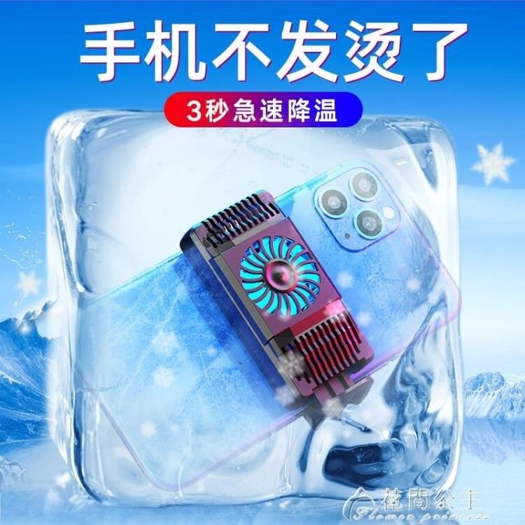 手機散熱器降溫神器製冷小風扇蘋果主播同款直播不求人吃雞游戲無