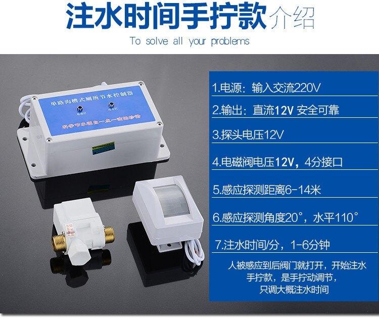 單路溝槽式廁所節水控制器大便槽小便池感應器自動感應沖水器公廁 果果輕時尚