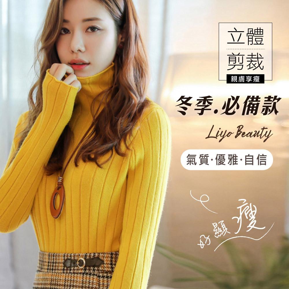 毛衣-LIYO理優-高領羅文針織衫 毛衣 上衣-E047026-此商品零碼不可退換貨