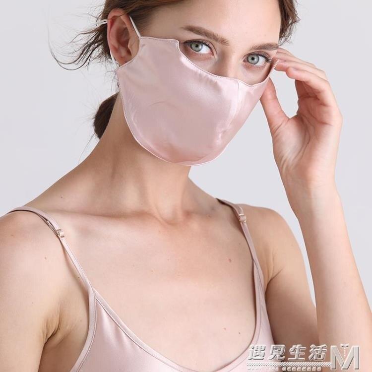 真絲口罩半遮面罩雙面蠶絲防曬防紫外線開車戶外防護 果果輕時尚