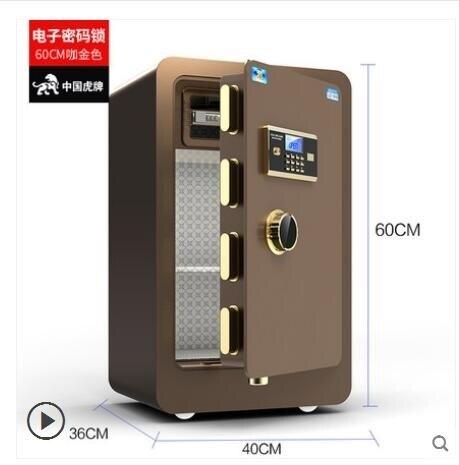 保險櫃 60型家用指紋密碼辦公全鋼防盜入墻小型指紋保險箱首飾保管箱