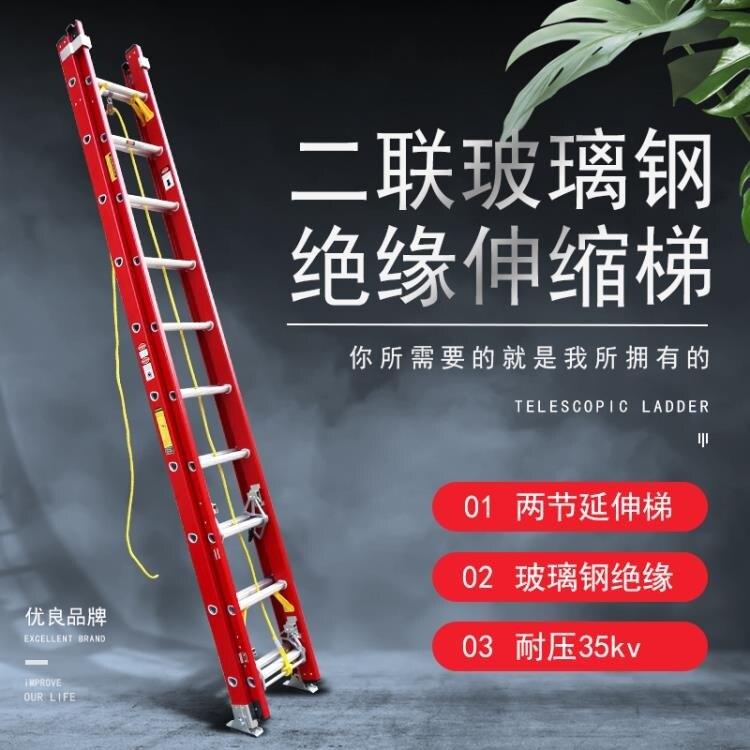 消防梯 電力纖維絕緣玻璃鋼直梯登高梯子工程供電消防伸縮加厚升降梯爬梯 DF AW