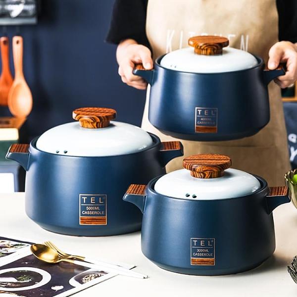 砂鍋 煤氣灶專用家用大號干燒燉鍋耐高溫燃氣陶瓷煲湯湯鍋耐熱【八折搶購】