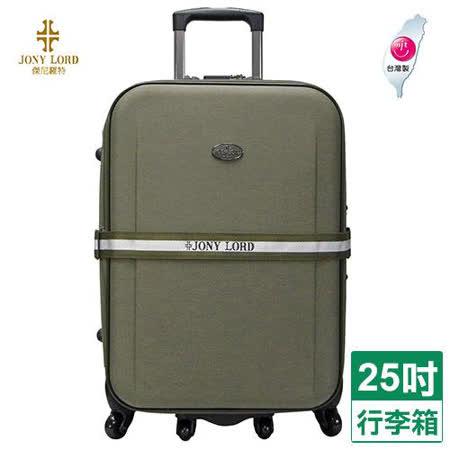 JONY LORD 時尚巴黎系列八輪行李箱-橄綠(25吋)