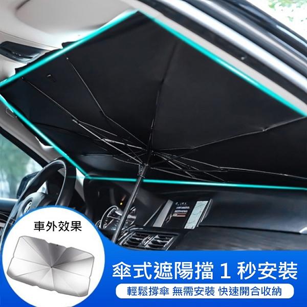 汽車前擋遮陽傘 遮光傘 抗UV遮陽板 隔熱/防曬