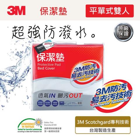 *3M 保潔墊包套-平單式(雙人5x6.2尺)