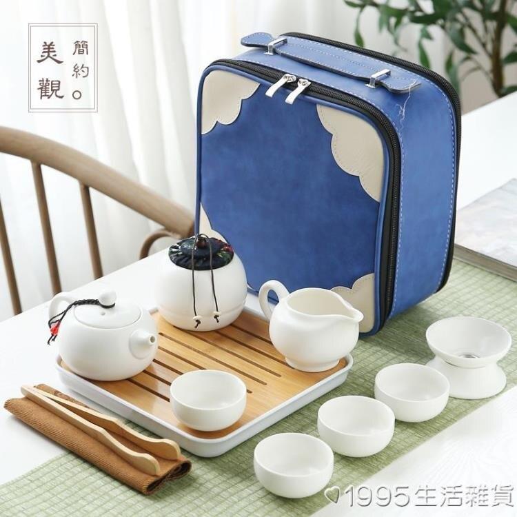 【免運】旅行功夫茶具小套裝一壺四杯便攜包戶外隨身家用簡約辦公日式茶  新品上新 全館85折