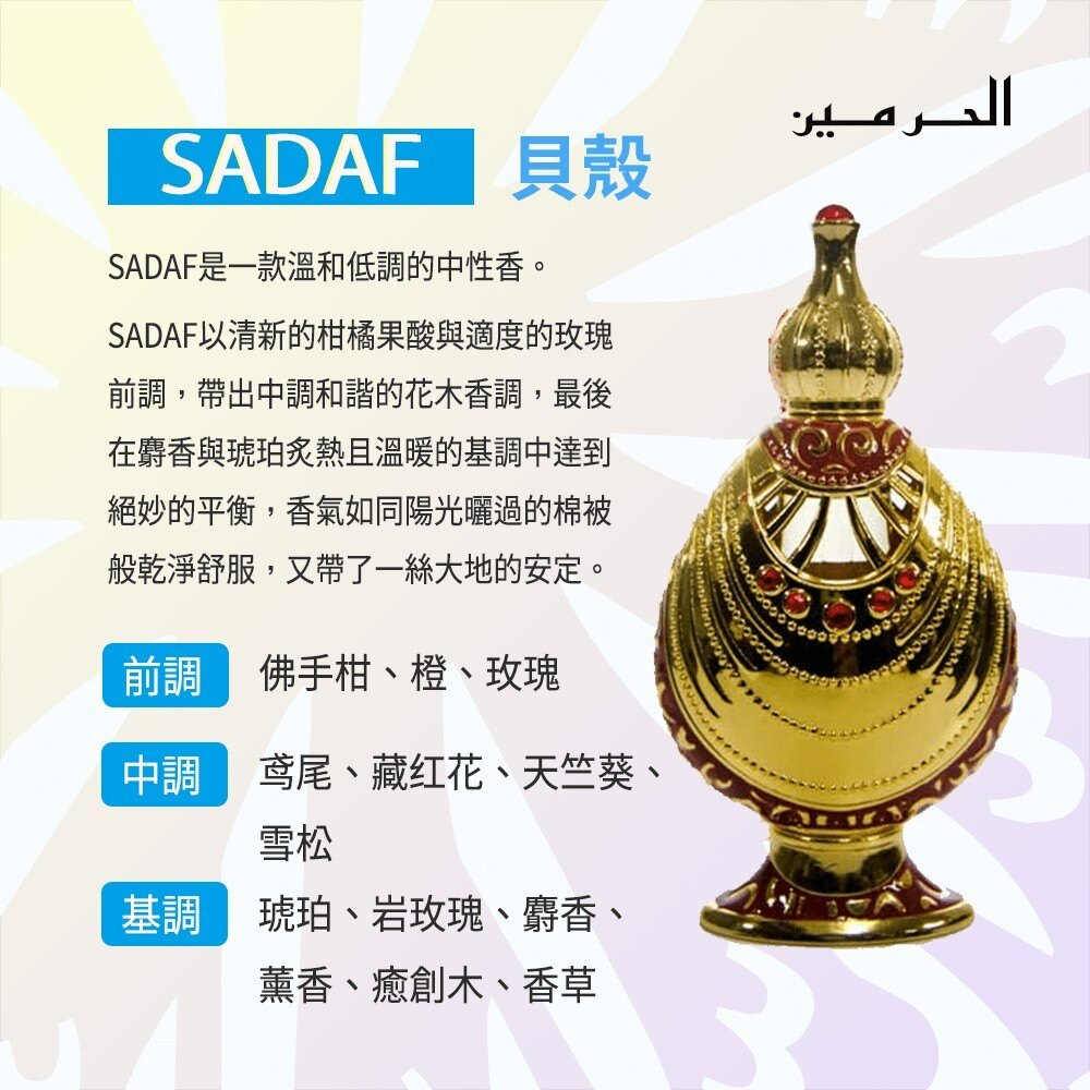 【Al Haramain 哈拉曼】SADAF貝殼 阿拉伯原裝進口 香水精油 CPO (15ml) 中性香