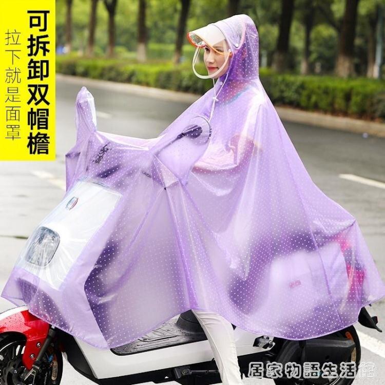 男女電動車雨衣摩托車單人雙人加厚大帽檐成人電瓶車防水雨披 【全館滿499免運】