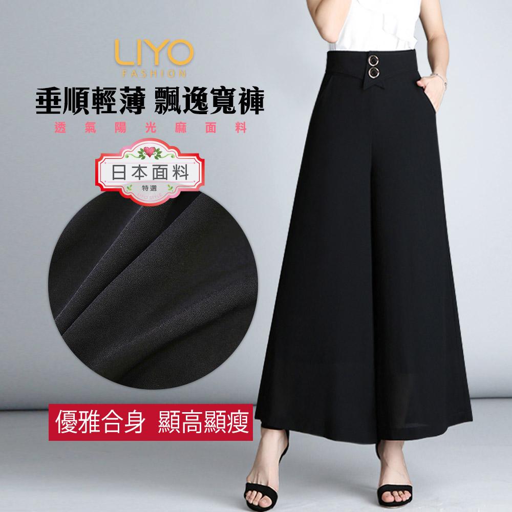 褲子-LIYO理優-涼爽飄逸寬褲-日本進口面料E911010