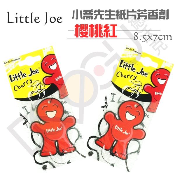 Little Joe 小喬先生紙片芳香劑/櫻桃紅 室內芳香 車內芳香