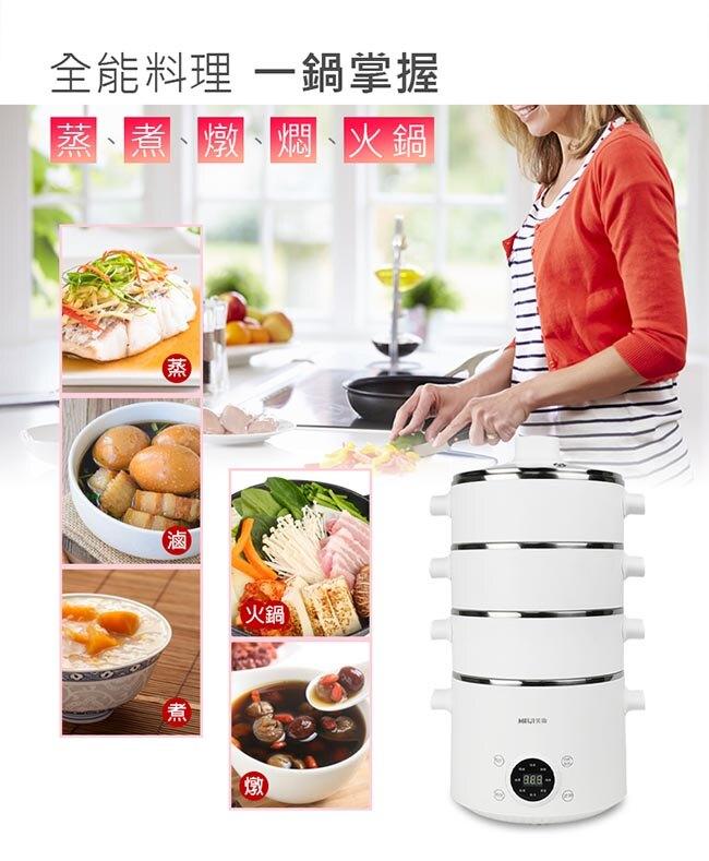 【勳風】MEIJI微電腦多功能蒸煮鍋/美食鍋/料理鍋 (HF-N8336)蒸、煮、燉、滷、火鍋