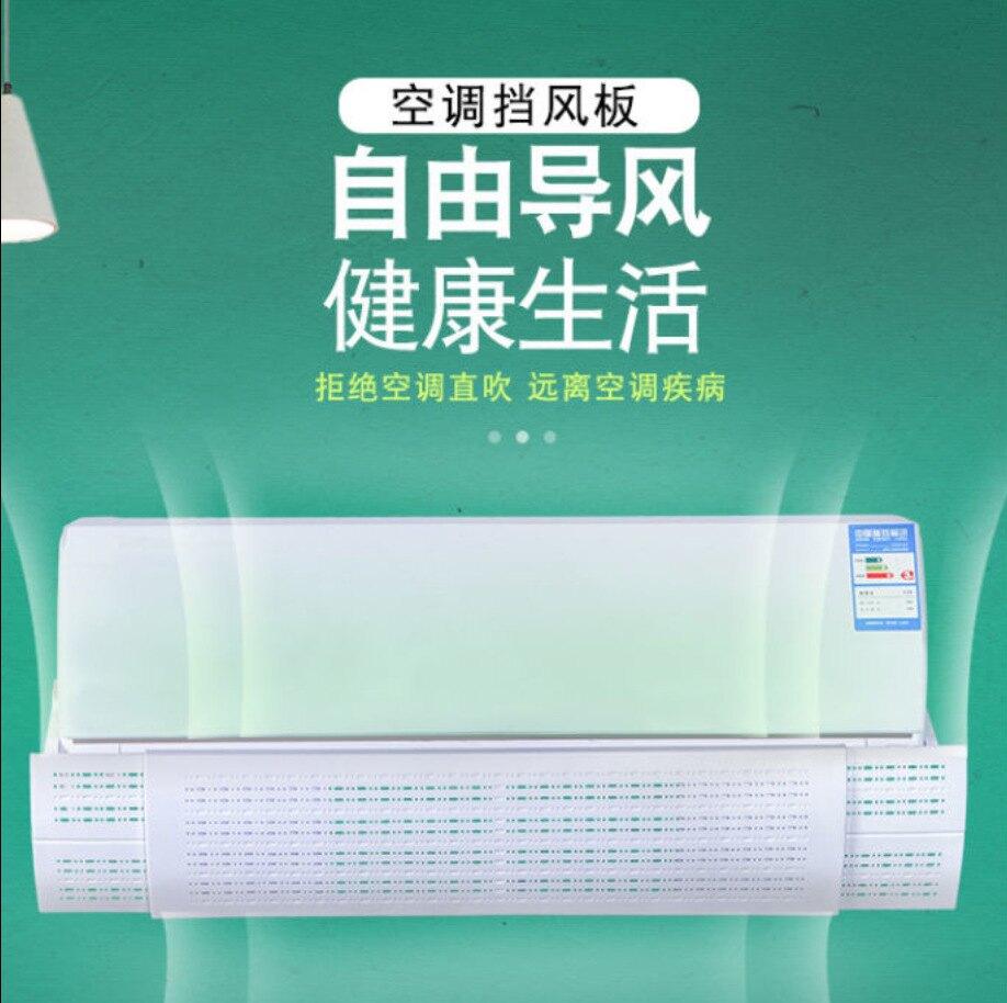 【通用空調擋風板】防直吹可伸縮出口擋風罩坐月子導風板遮風板