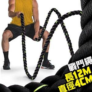 運動12公尺戰鬥繩(直徑4CM)長12M戰繩大甩繩力量繩.戰鬥有氧繩健身粗繩.拔河繩子UFC體能訓練繩.MMA格鬥繩.Battling Ropes攀爬繩.推薦哪裡買ptt  D183-1238