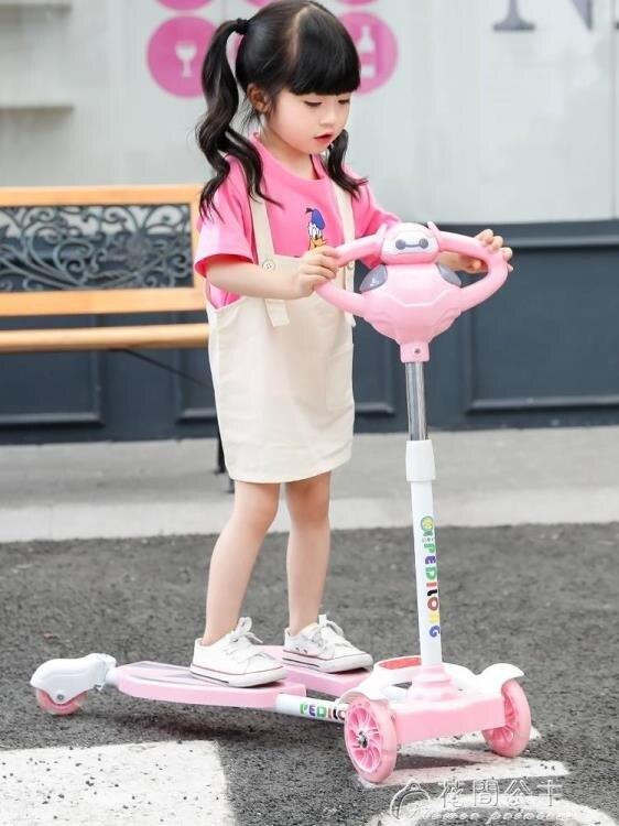 兒童滑板車-兒童滑板車2歲3-6-8歲男女寶寶蛙式雙腳分開雙踏板四輪滑滑剪刀車
