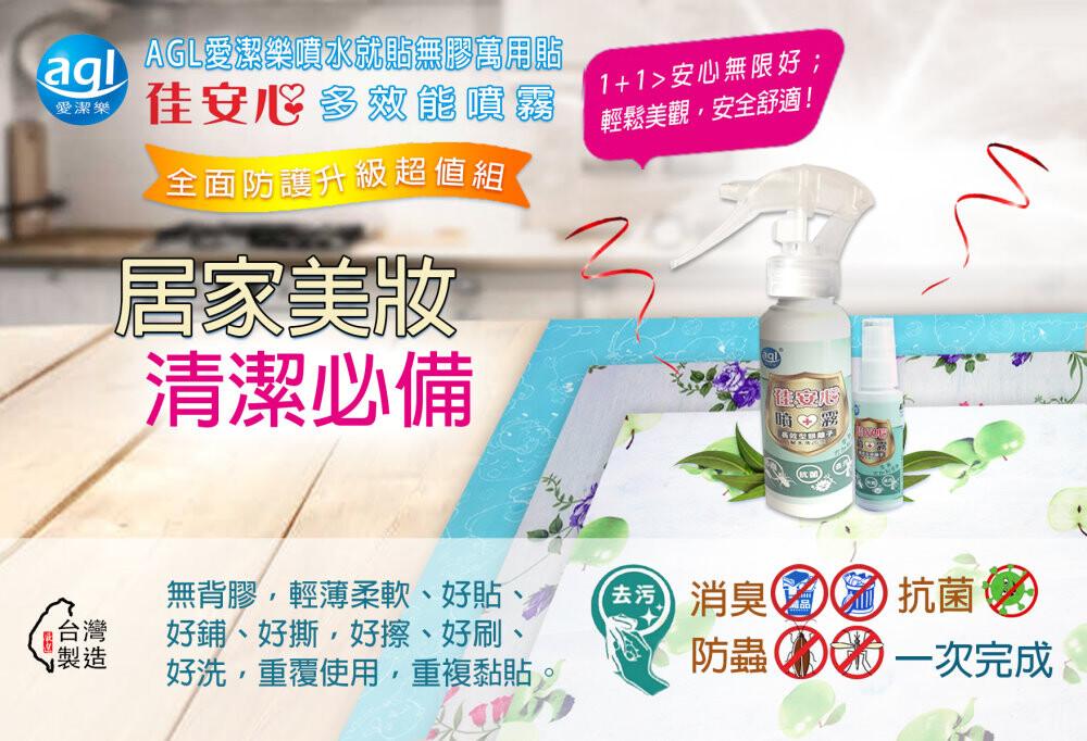 agl愛潔樂噴水就貼無膠萬用貼(居家美妝.清潔)全面防護超值組