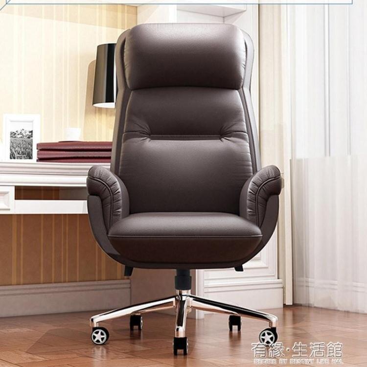 老板椅商務簡約電腦椅家用舒適久坐大班椅辦公椅靠背可躺轉椅 凱斯盾 交換禮物 送禮