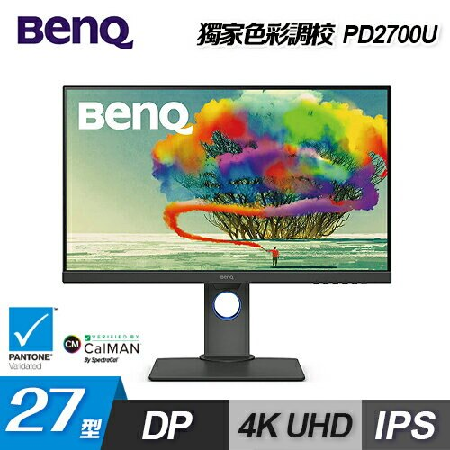 【BenQ 明基】27型 4K UHD 專業設計繪圖螢幕(PD2700U) 【贈LED萬用燈】【三井3C】