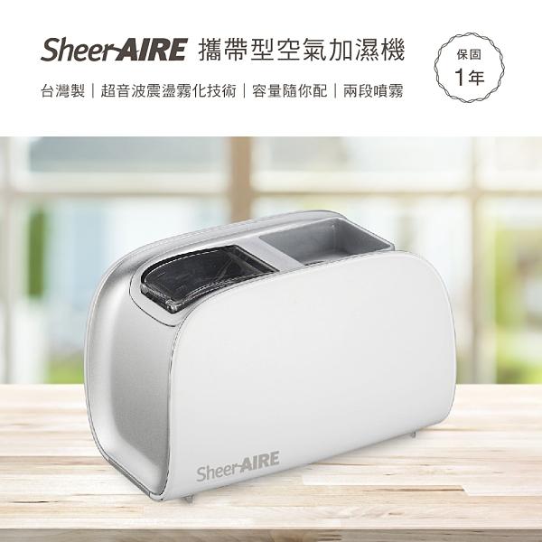 【Qlife質森活】SheerAIRE 席愛爾 攜帶型 空氣加濕機   超音波霧化器 SA-3113