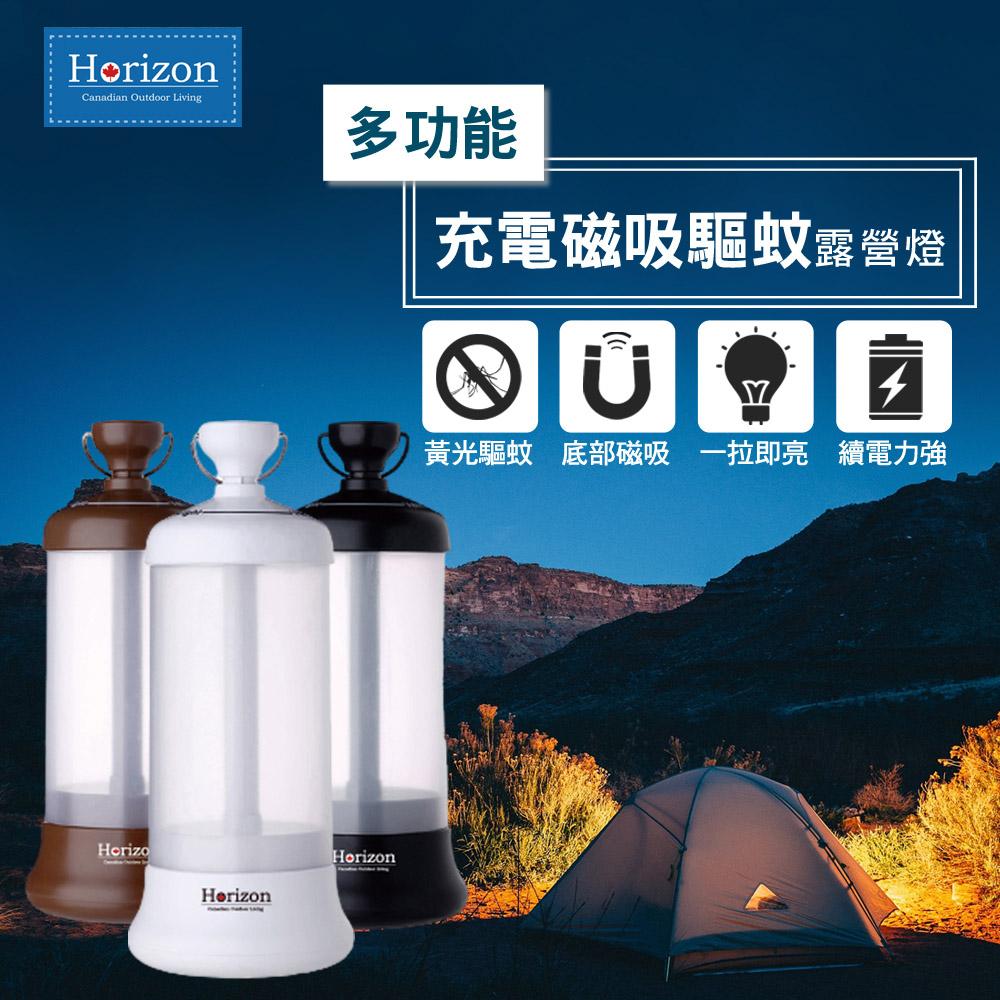 【Horizon 天際線】多功能磁吸驅蚊露營燈 (內建警示紅燈 )(高規充電電池)(磁吸底盤,專利伸縮開關)