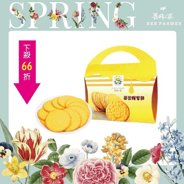 黃金蜂蜜餅乾500g,3盒優惠 (蛋糕/蜂蜜/花粉/蜂王乳/蜂膠/蜂產品專賣)【養蜂人家】