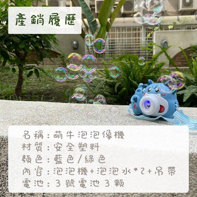 小萌牛泡泡相機 泡泡機 自動吹泡泡 連續出泡 照相機 泡泡槍 泡泡棒 泡泡劍 泡泡水【塔克】