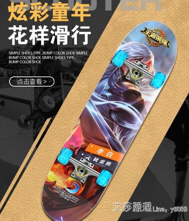 四輪滑板初學者兒童男孩女生雙翹板青少年成人專業公路刷街滑板車  YJJ