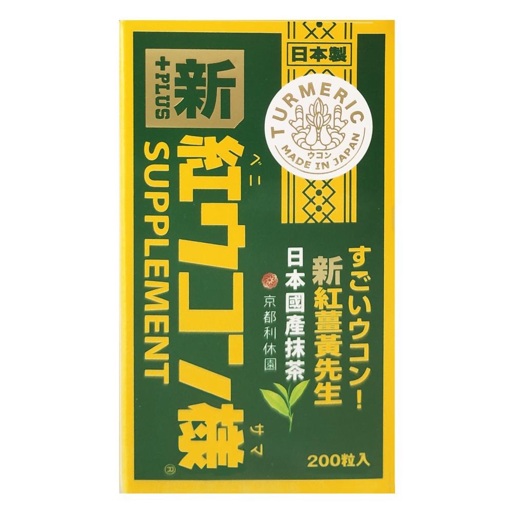 新紅薑黃先生 京都利休園加強版/美顏升級版 (200錠/瓶;30錠/包)【優.日常】