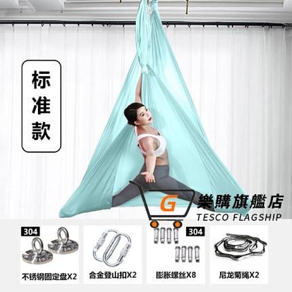 瑜伽吊床 高端微彈空中瑜伽吊床家用免打孔瑜伽館同款高空瑜伽吊床布配件T