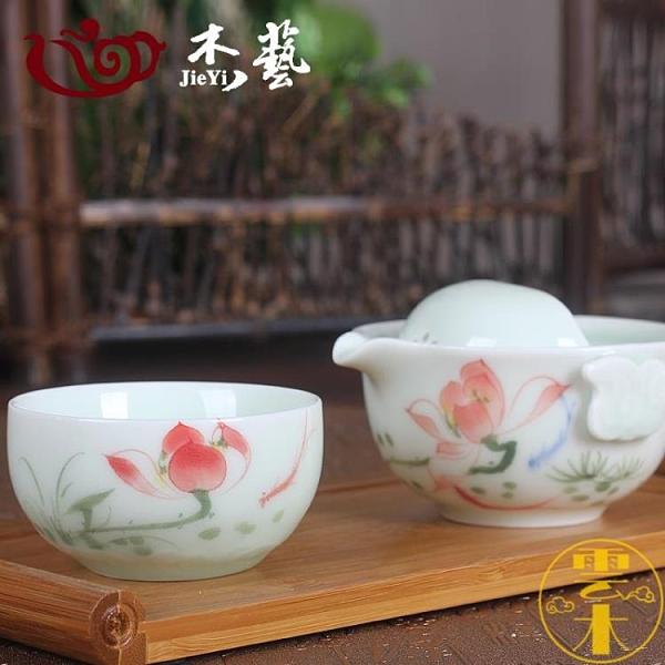 手繪青瓷快客杯茶具 一壺一杯旅行便攜陶瓷蓋碗功夫茶具套裝【雲木雜貨】