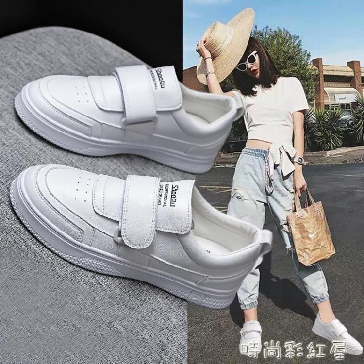 魔術貼小白鞋女2020春款韓版爆款百搭網紅白鞋板鞋帆布鞋ins潮鞋