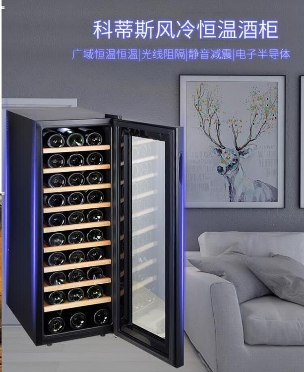 科蒂斯恒溫紅酒櫃子家用冰吧30支裝紅酒冰箱酒櫃茶葉冷藏櫃雪茄櫃