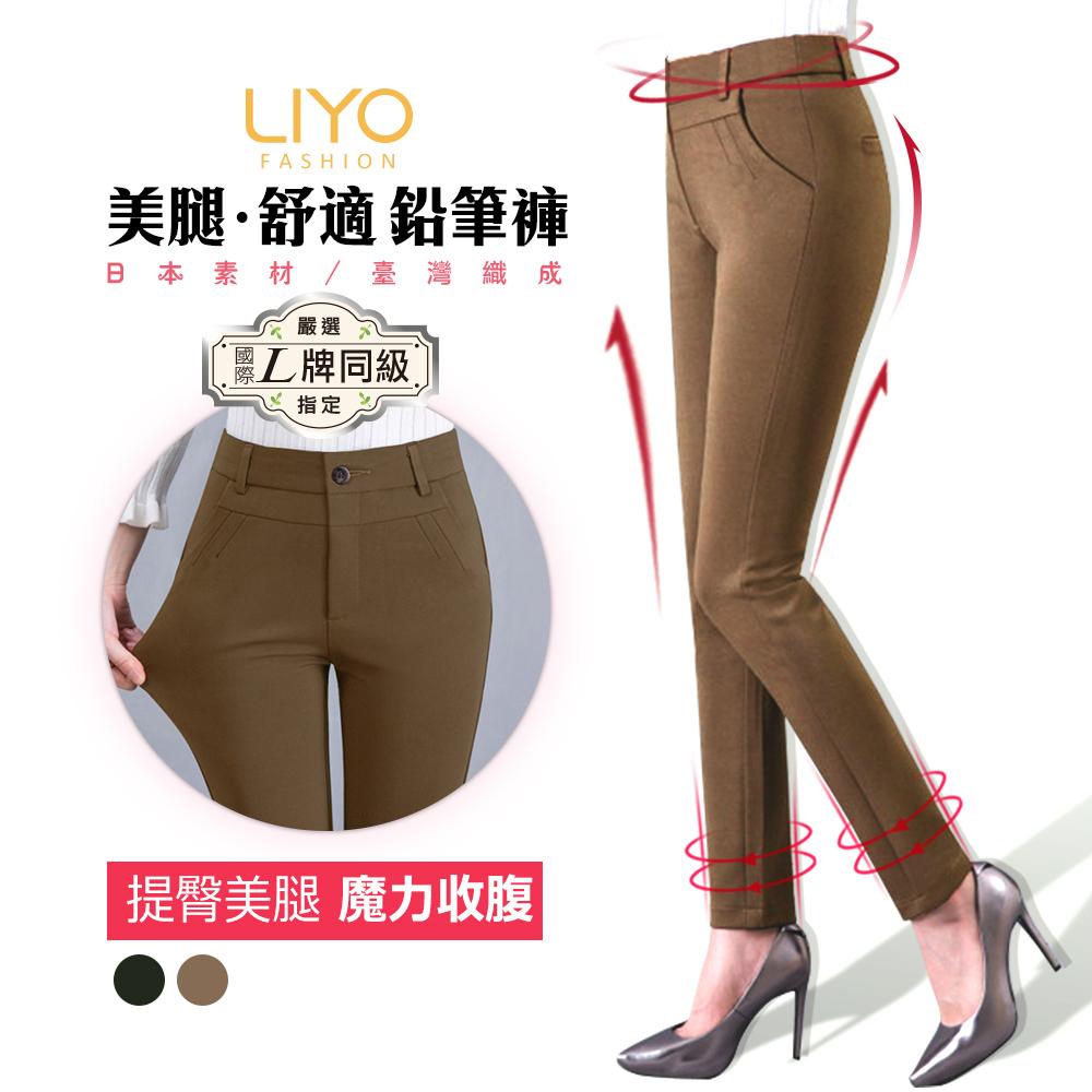 褲子-LIYO理優-MIT顯瘦提臀鬆緊彈力美腿鉛筆褲-E911002-此商品零碼不可退換貨
