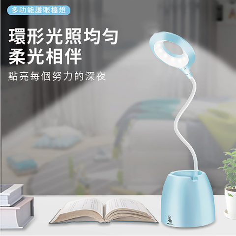 環形觸控筆筒LED檯燈-藍