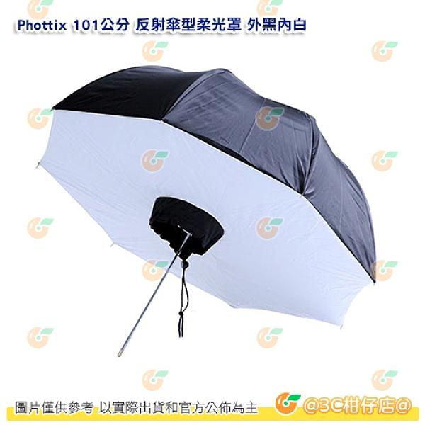 Phottix 101公分 反射傘型柔光罩 外黑內白 公司貨 85390