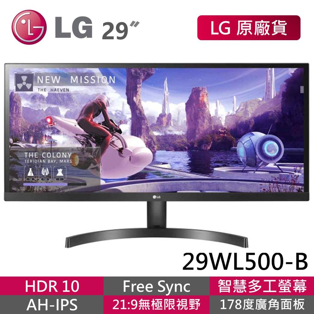 LG 29WL500-B 29吋【21:9 2K智慧多工螢幕】IPS/HDR/FreeSync/專屬電競模式/電腦螢幕
