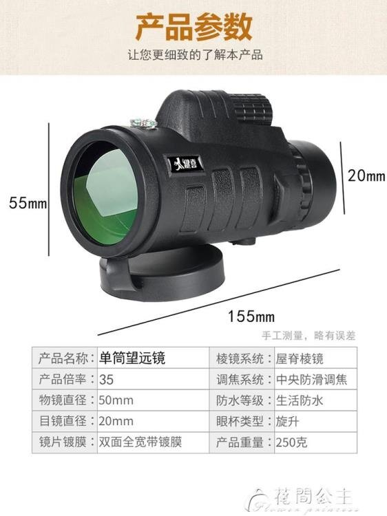 健喜手機單筒望遠鏡高清高倍微光夜視人體演唱會兒童拍照望眼鏡