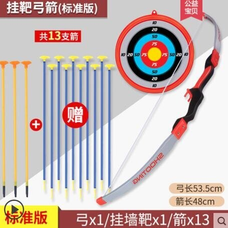 兒童弓箭玩具套裝寶寶射擊射箭玩具