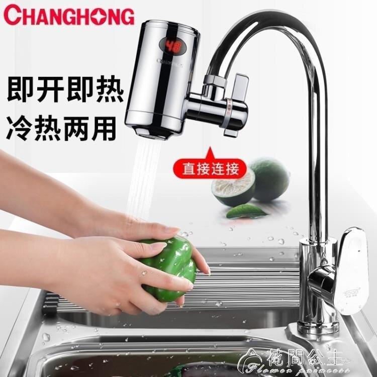 水龍頭長虹免安裝電熱水龍頭即熱式快速熱家用小廚房寶自來水過水加