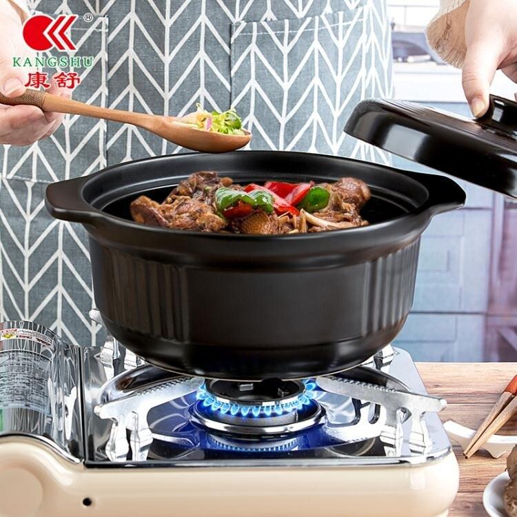 砂鍋湯鍋日式燉鍋明火直燒陶瓷煲家用煮粥煲湯煲 新北購物城