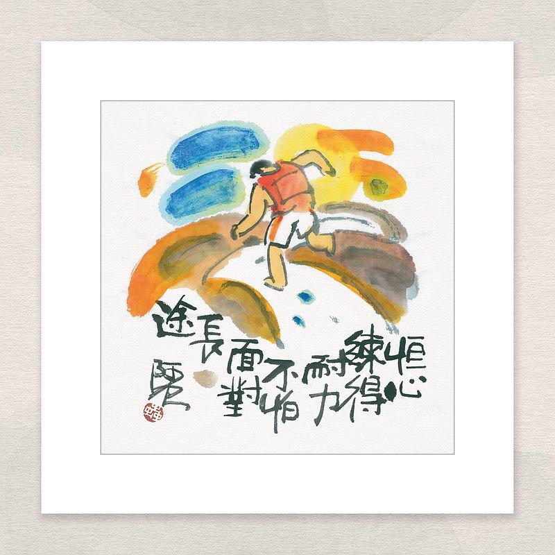 數碼微噴版畫 -【恒心練得耐力 不怕面對長途】-ac-1805
