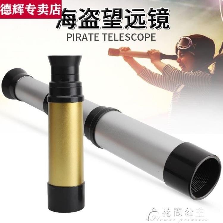 海盜望遠鏡伸縮單筒兒童望遠鏡玩具小學生加勒比男女孩