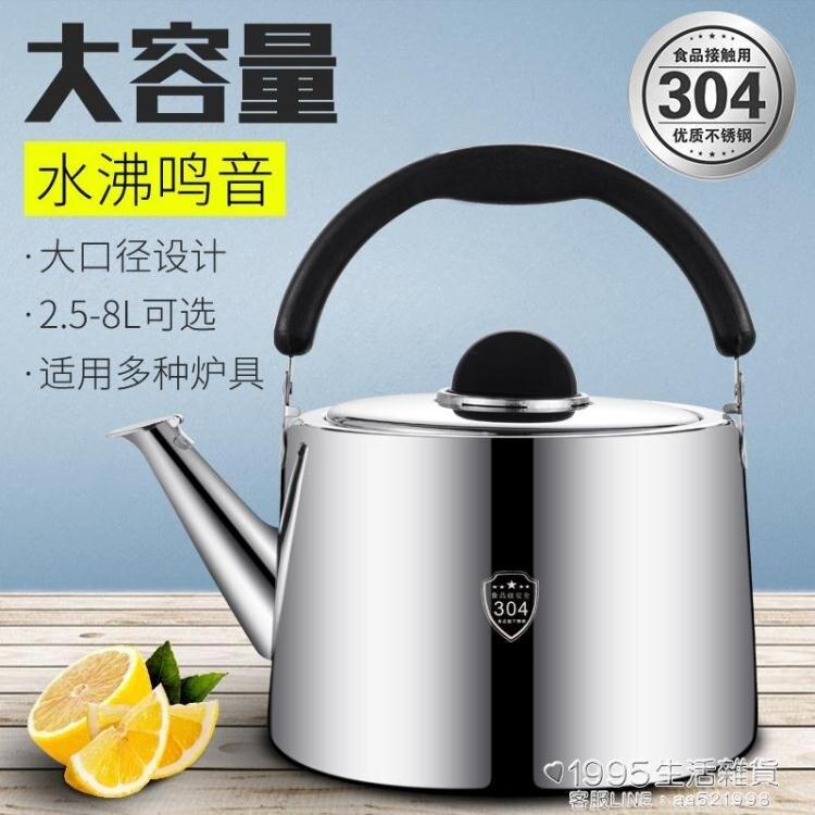 304不銹鋼燒水壺加厚鳴音煤氣燃氣電磁爐煲水壺家用大容量開水壺