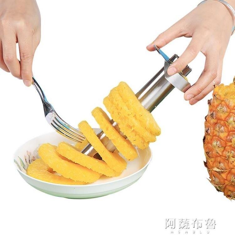 削皮機 不銹鋼削菠蘿工具切鳳梨自動去皮吃瓜神器削皮機家用剝刀