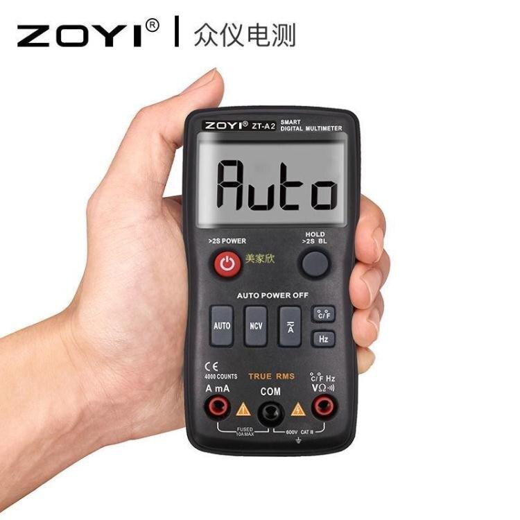 A2自動量程按鍵式高精度數字萬用表防燒小型數顯萬能表A2 AG
